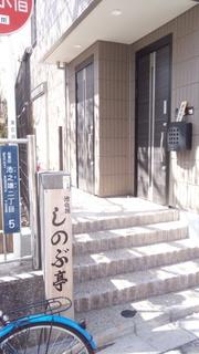 ikenohata-shinobutei20130421[1]