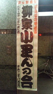 korin-no-kai[1]