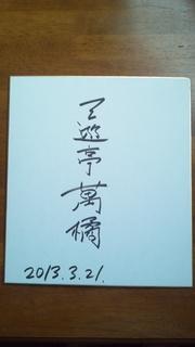 mankitsu-sign[1]